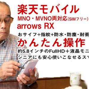 【楽天モバイル シニアも安心】MNO・MVNO両対応:あんしんの防水・防塵・耐衝撃!かんたん操作!はっきりボイス!おサイフ機能もある!使いこなせるスマホ富士通「arrows RX」10月上旬発売!