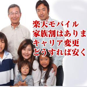 【乗り換え】楽天モバイルを家族で乗り換える時にどうするの?家族割は?安く契約する方法はあるのか調べてみた。