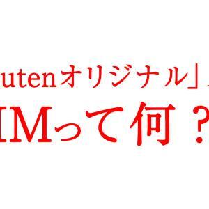 楽天モバイルのスマートフォン「Rakutenオリジナル」と採用されているeSIMって何?どんなメリット、使い方があるの?