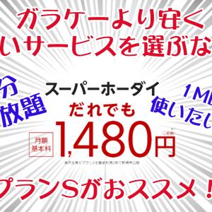 【初心者 格安スマホ】ガラケーからスマホ!楽天モバイルなら1Mbps使いたい放題。スーパーホーダイ:プランS1480円がおススメ!