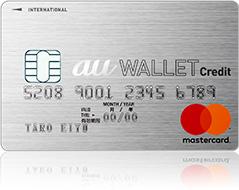 債務整理であきらめていた私に届いた「au WALLETクレジットカード」