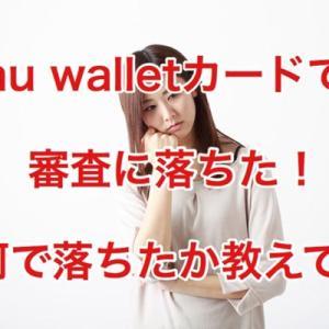 30歳女性がau WALLETクレジットカードで審査に落ちた理由