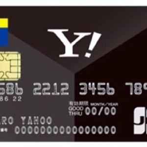 自己破産から10年後に取得できたのは「Yahooカード」だった