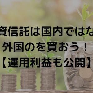 投資信託は国内ではなく外国のを買うべき理由【2ヶ月経った運用利益も公開】