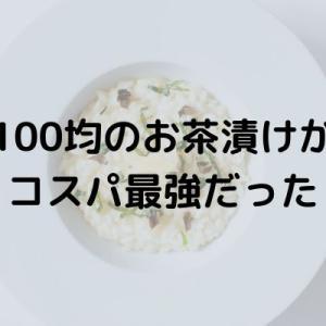 100均で買えるお茶漬けがコスパ最強だった【レビュー】