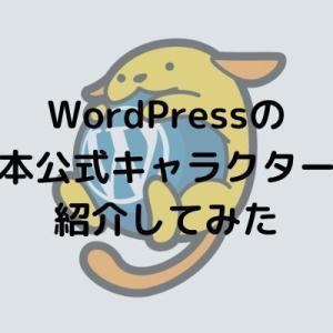 WordPressの日本公式キャラクターがいるって知ってました?可愛さを紹介してみた【わぷー】