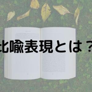 【文章】比喩表現ってなに?使い方も解説!【例文あり】