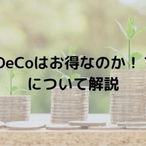 iDeCoはお得なのか!?について解説【無駄遣いを強制的に防止&老後への備えにもなる】