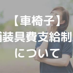 【車椅子】補装具費支給制度について【市の補助】