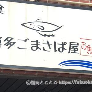 おひとり様でも気軽に福岡名物ごまさばを堪能 /『博多ごまさば屋』