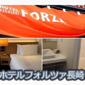 ホテルフォルツァ長崎は交通の便もよくって観光に最適なホテルだぞ!