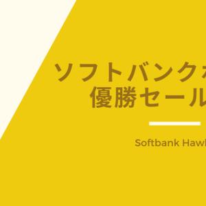 softbankhawks(ソフトバンクホークス)優勝セール情報