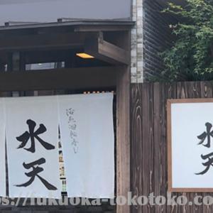 大分からやってきた重厚な店構えの廻転寿司店で満腹ランチ/『水天』