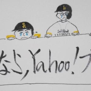 さようなら、Yahoo!ブログ。 有難う、Yahoo!ブログ。