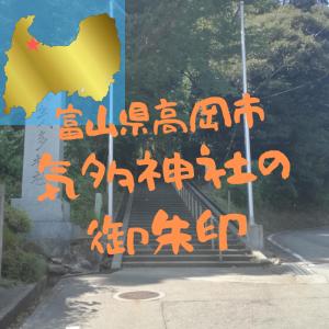 【富山】高岡市・気多神社の御朱印