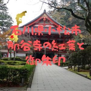 【石川】那谷寺の紅葉と御朱印巡り