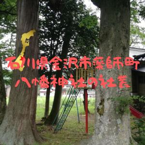 【石川】金沢市薬師町・八幡神社の社叢