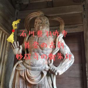 【石川】羽咋市・能登の古刹・妙成寺の御朱印