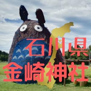 【石川】宝達清水町・休耕田のトトロ像と金崎神社のスダジイの木