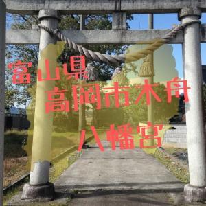 【富山】高岡市木舟・八幡宮のケヤキの木