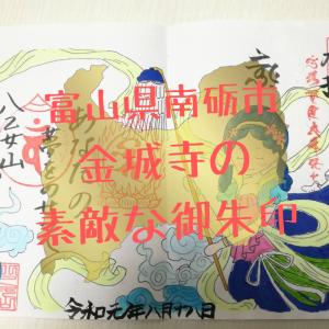 【富山】南砺市・金城寺の素敵な御朱印となでぼとけ