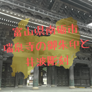 【富山】南砺市・瑞泉寺の御朱印と井波彫刻