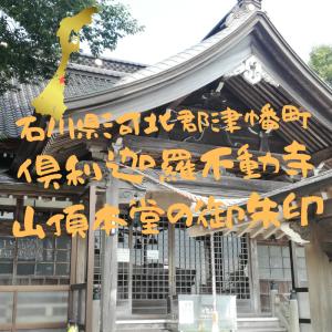 【石川】河北郡津幡町・倶利迦羅不動寺山頂本堂の御朱印