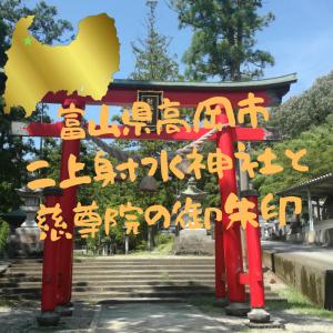 【富山】高岡市・二上射水神社と慈尊院の御朱印