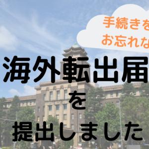 「海外転出届を提出!」市役所での手続きについて
