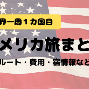 【アメリカ】ルートや費用、宿情報など(旅のまとめ)