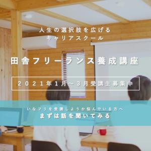 """""""田舎フリーランス育成講座""""(いなフリ)に行ってきます!!"""
