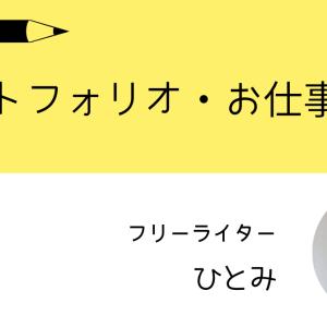 【フリーライターひとみ】ポートフォリオ・お仕事依頼