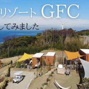 人気すぎて予約が取れない?!会員制リゾート「GFC」の資料を請求してみました