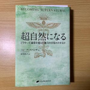 書籍「超自然になる-どうやって通常を超えた能力を目覚めさせるか-」