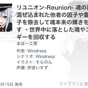 「リユニオン-Reunion-魂の再生 」を購入