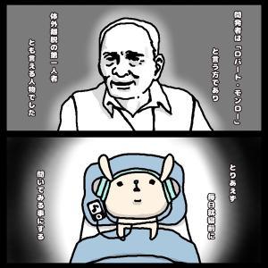 ヘミシンクとの出会い(4コマ漫画 第5話)