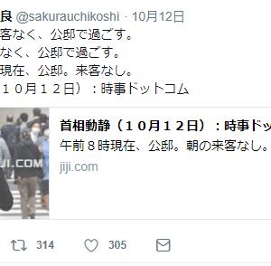 『「#台風19号】台風が来た日の、首相動静の 「#公邸待機」の 意味を #うち越さくら 議員は知らんみたいだぞ?w』