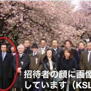 『桜を見る会、民主党議員の出身団体に招待枠「10枚来た」 初鹿明博議員は団体と写真撮影、支持者がSNSで参加の謝辞』
