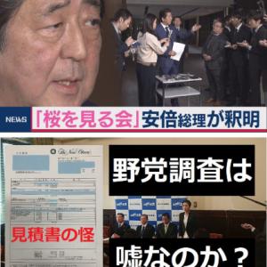 『#桜を見る会は公選法違反 ←マスコミの捏造発覚してるけど?これマジでどうすんの?w』