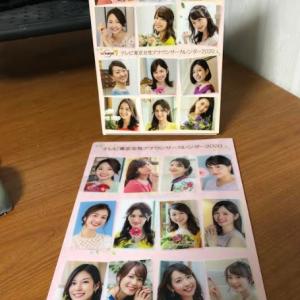 『テレビ東京女性アナウンサーカレンダー2020 キタ━━(゚∀゚)━━!!』