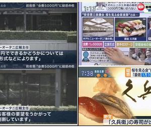 『【悲報】桜を見る会 ホテルニューオータニも銀座九兵衛もいい迷惑だ!!』