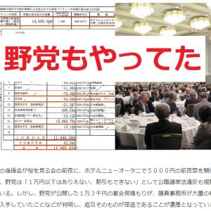 『【悲報】ブーメラン直撃!野党議員も  ニューオータニで1万円以下のパーティー開催! 桜を見る会の追及前提が完全に崩れるwwww』