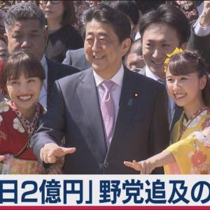 『【悲報】テレ東は、「ジャパンライフと安倍総理の接点」で、フェイクを流したが…嫌いにはなれない。』