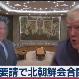 『米国要請で北朝鮮会合を11日に開催で、半島情勢はどうなる?』