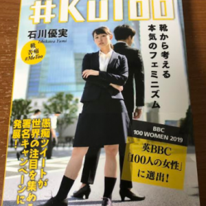 『#Kutoo 靴から考える本気のフェミニズム 石川優実  ←読書感想文動画が、YOUTUBEから強制削除された件。』