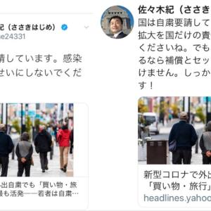 『【消せば増える】#国のせい Twitterトレンド入り!!』