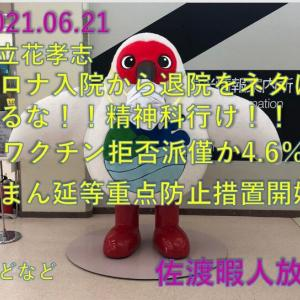 『【2021.06.21】立花孝志コロナ入院をネタにするな!!/ワクチン接種拒否派僅か4.6%/まん防開始-などなど。【今日の政治経済ニュース】』