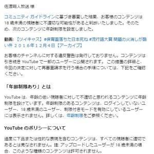 ユーキャン流行語大賞になって地上波放送された内容のCASのアーカイブがYOUTUBE規制に!?