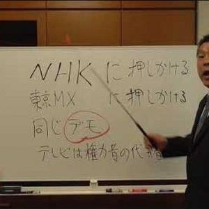 『【悲報】#N国党 こと #NHKから国民を守る党  の #立花孝志 は、かなりヤバイ方向に向かってる件。』