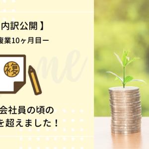 【内訳公開】複業10ヶ月目で週5会社員の頃の収入を超えました!